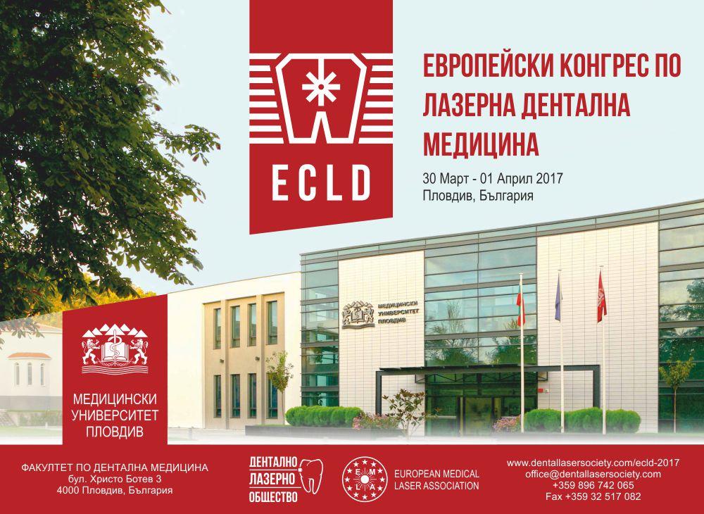 Европейски Конгрес по Лазерна Дентална Медицина 2017