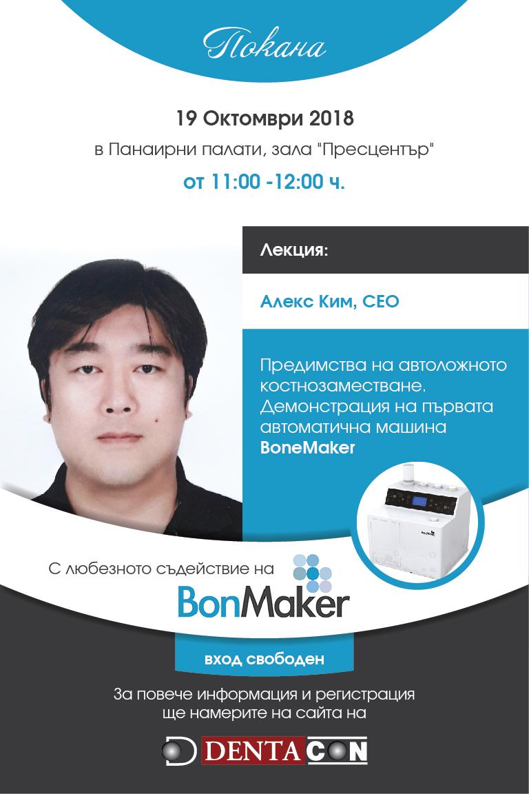 """Предимства на автоложното костнозаместване. Демонстрация на първата автоматична машина """"BoneMaker"""""""