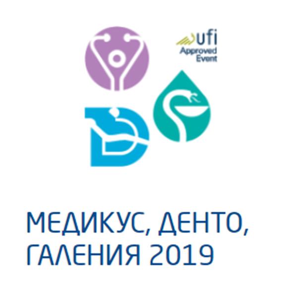 """""""МЕДИКУС, ДЕНТО, ГАЛЕНИЯ 2019"""""""