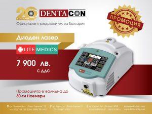 Диоден Лазер Lite Medics