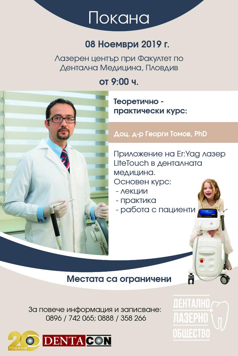 Приложение на Er:Yag лазер  LiteTouch в денталната медицина